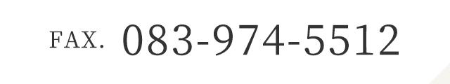 083-974-5512