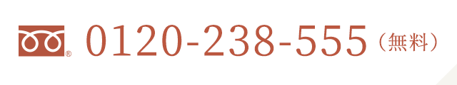 0120-238-555