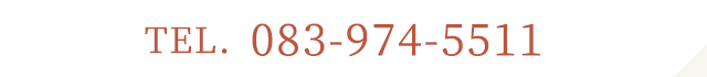 083-974-5511