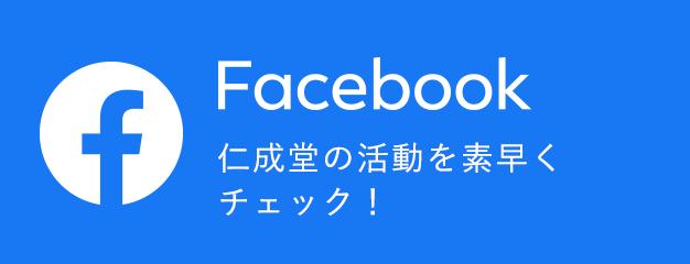 仁成堂officialFacebook