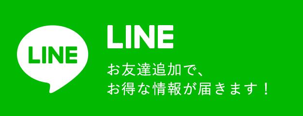 仁成堂officialLINE