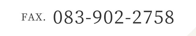083-902-2758