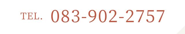083-902-2757
