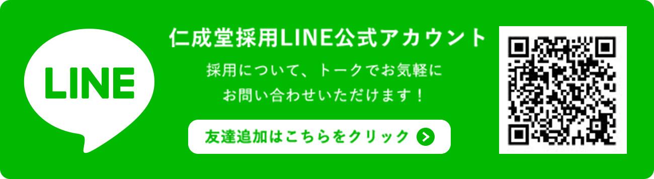 仁成堂採用LINE公式アカウント:採用について、トークでお気軽にお問い合わせいただけます!