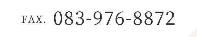 083-976-8872